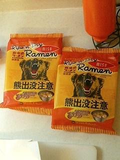 熊出没注意ラーメン